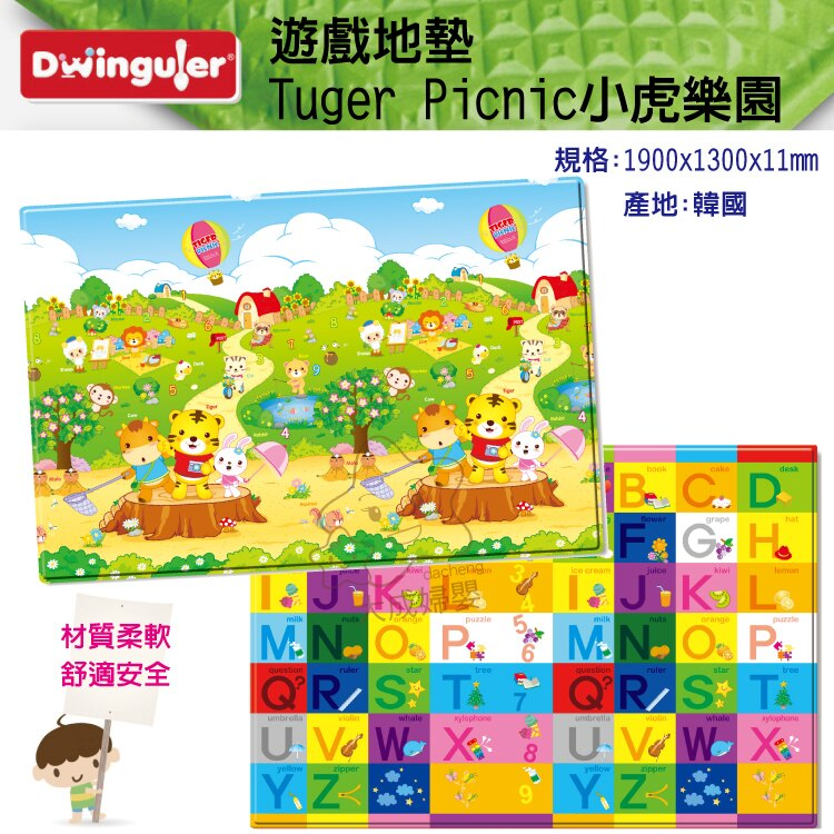 【大成婦嬰】韓國 Dwinguler 嬰兒遊戲爬行墊-小虎樂園(M) 8743 地墊 遊戲墊 0