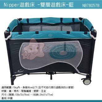 【大成婦嬰】Nipper 雙層遊戲床(78057) 綠、藍 附收納袋、輕便摺疊攜帶 嬰兒床