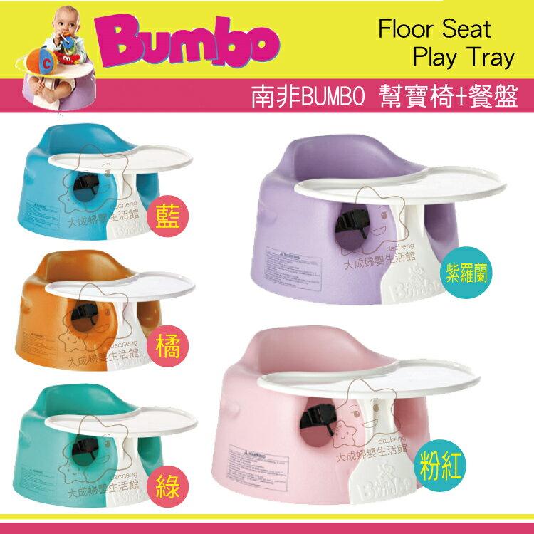 【大成婦嬰】南非 Bumbo 嬰兒多功能座椅 寶寶椅+餐盤 套裝組合 (原廠公司貨) 1