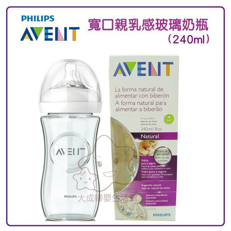 【大成婦嬰】AVENT  寬口親乳感玻璃奶瓶(E65A102002) 240ml / 1入 0