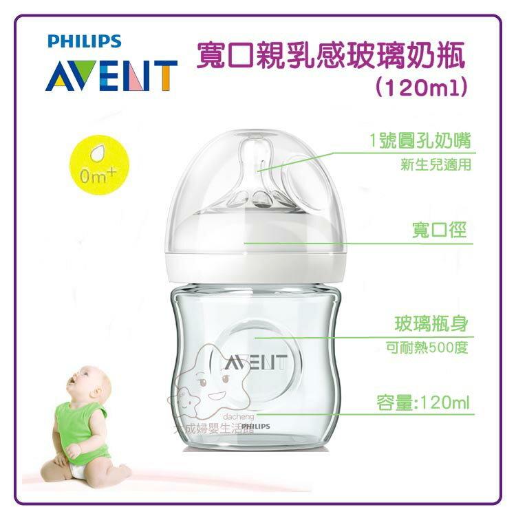 【大成婦嬰】AVENT 寬口親乳感玻璃奶瓶(E65A102001)120ml / 1入 1