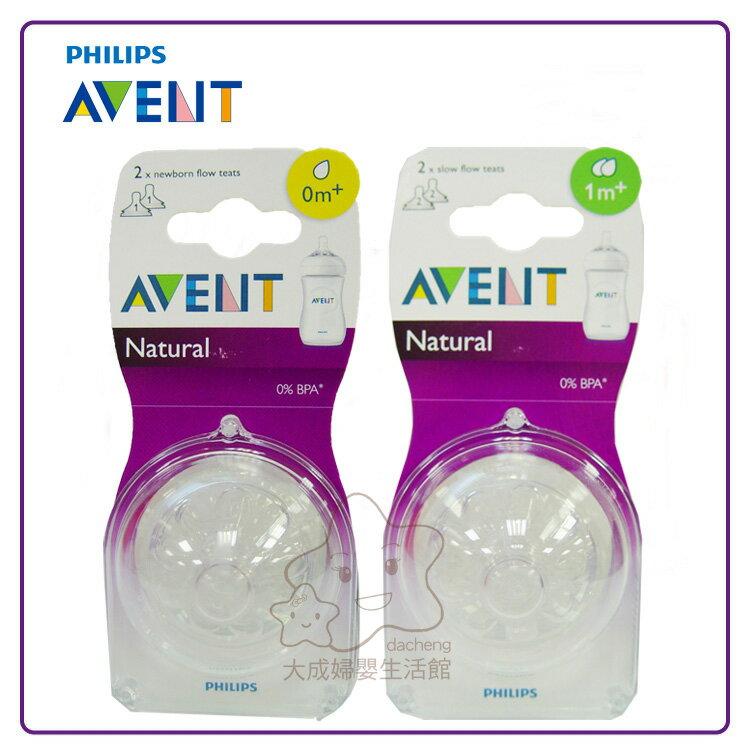 【大成婦嬰】AVENT 寬口親乳感防脹氣奶嘴 (E65A057001) 2入裝 0