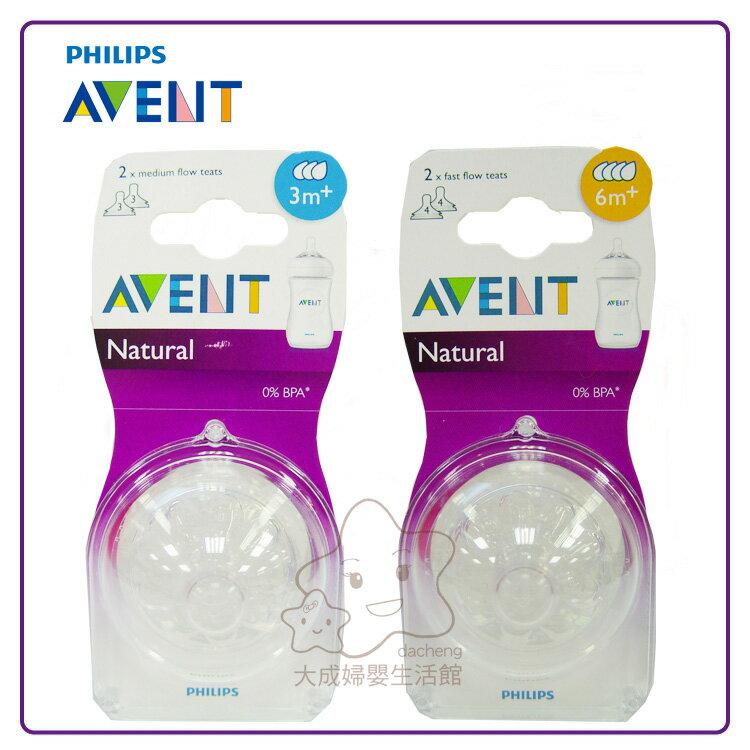 【大成婦嬰】AVENT 寬口親乳感防脹氣奶嘴 (E65A057001) 2入裝 1