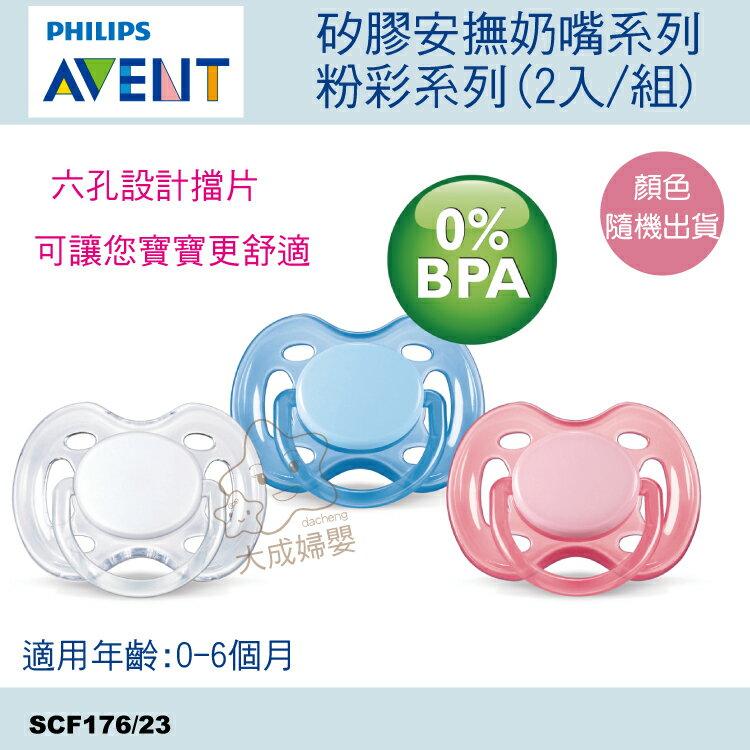 【大成婦嬰】AVENT 新安怡 粉彩系列雙入安撫奶嘴(0-6m) E65A189003 隨機出貨,不挑色 1