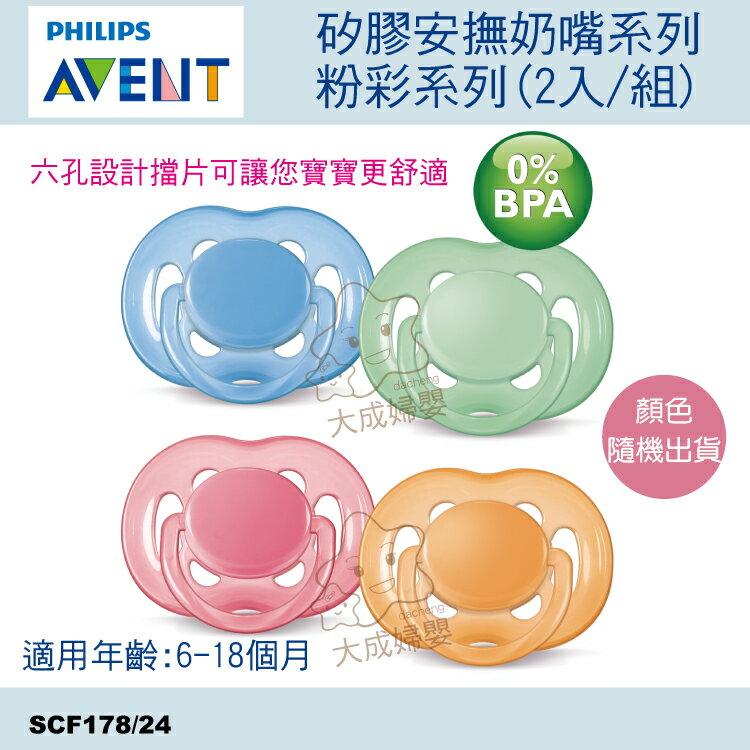【大成婦嬰】AVENT 新安怡 粉彩系列雙入安撫奶嘴(0-6m) E65A189003 隨機出貨,不挑色 0