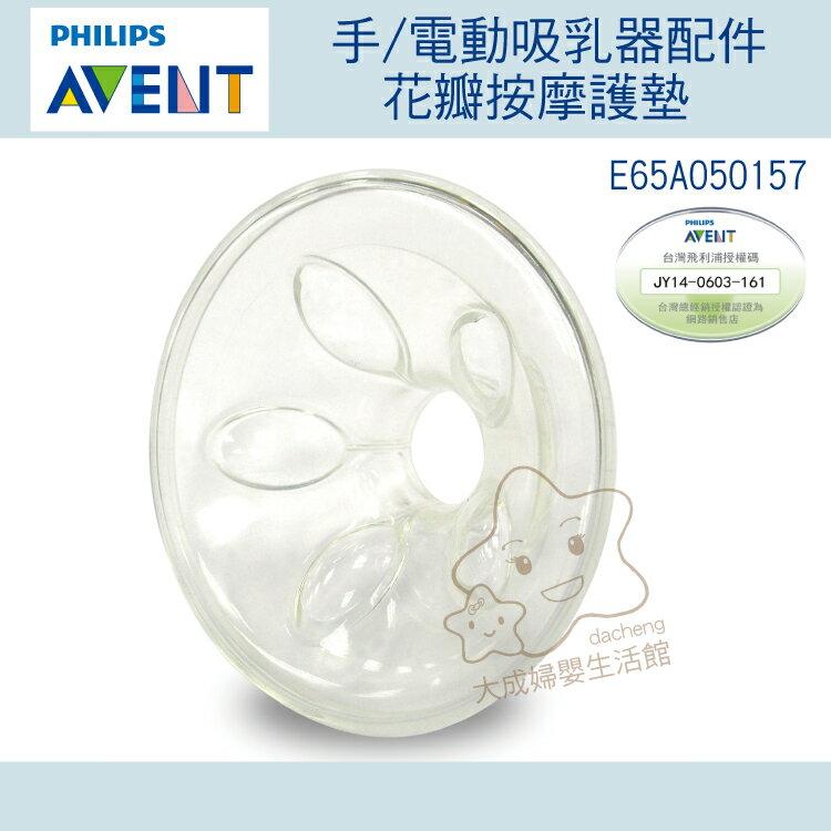 【大成婦嬰】AVENT 手/電動吸乳器配件(花瓣按摩護墊) E65A050157 0