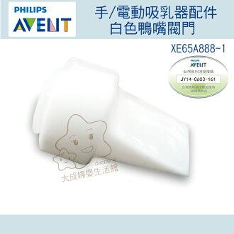 【大成婦嬰】AVENT 手/電動吸乳器配件(白色鴨嘴閥門) XEA888-1