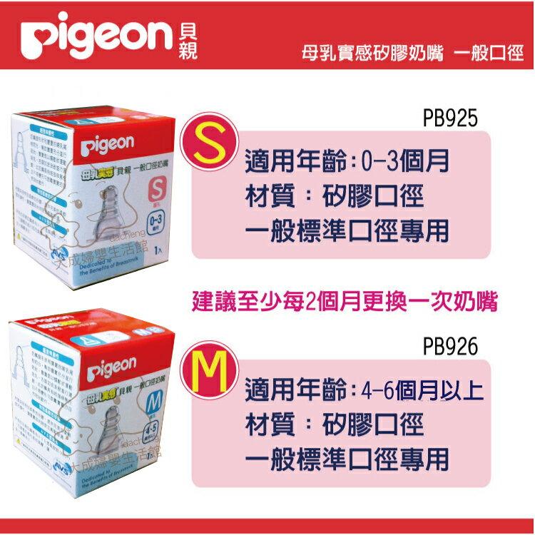 【大成婦嬰】Pigeon 貝親 母乳實感 標準口徑 矽膠奶嘴 (一般口徑) 1