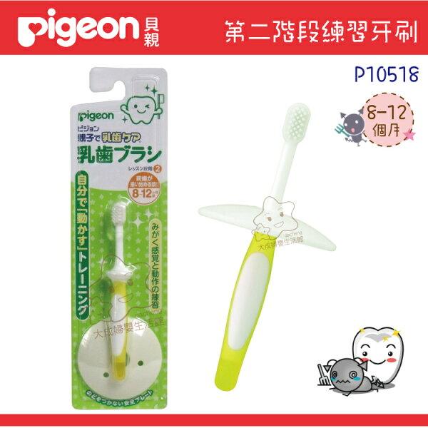 【大成婦嬰】Pigeon 貝親 第二階段乳齒牙刷組(8~12個月以上)10518