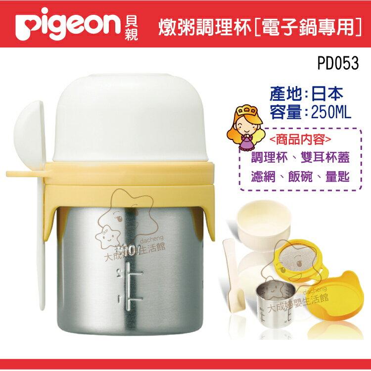 【大成婦嬰】Pigeon 貝親 燉粥調理杯(電子鍋專用) PD053 0