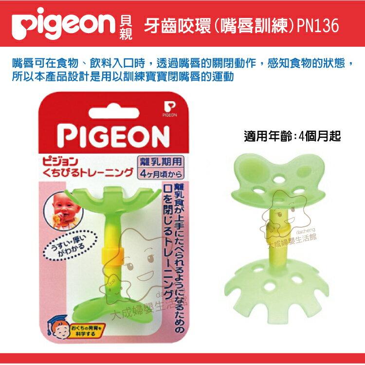 【大成婦嬰】Pigeon 貝親 牙齒咬環 固齒器系列 (嘴唇訓練、牙齦訓練) 1