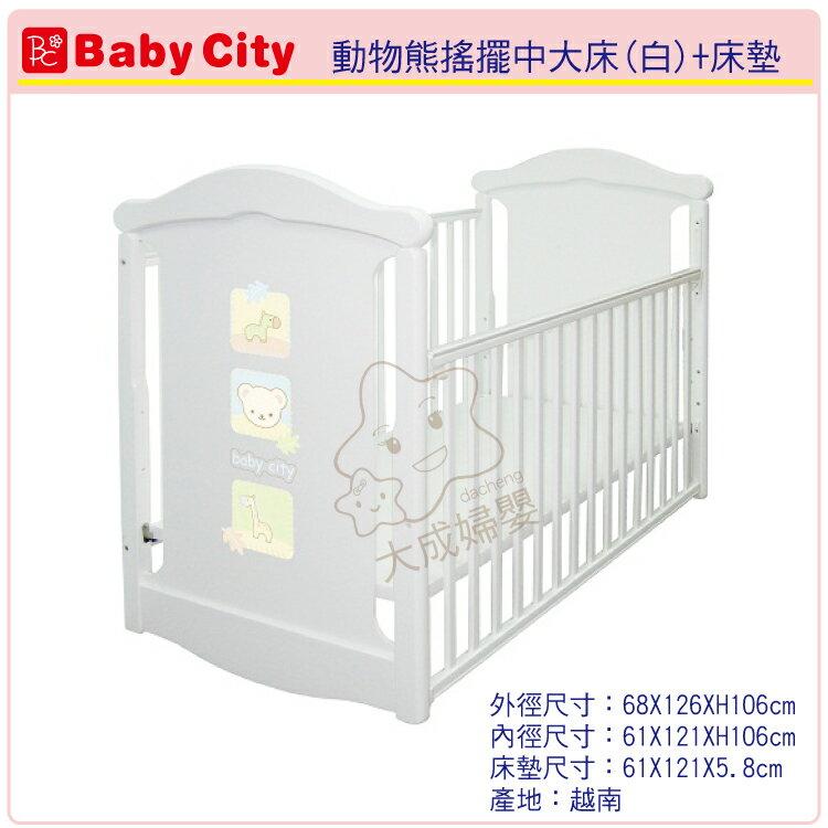 【大成婦嬰】Baby city 動物熊搖擺中大床 BB43104WR (可另加購側板 ) - 限時優惠好康折扣