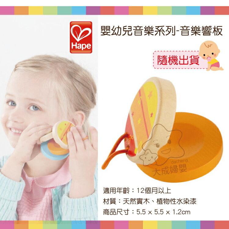 【大成婦嬰】德國 Hape 愛傑卡 音樂響板 E0311 0