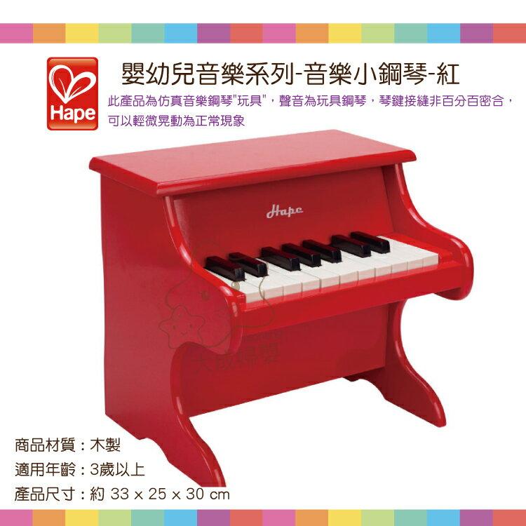 【大成婦嬰】德國 Hape 愛傑卡 音樂小鋼琴-紅 E0318 0