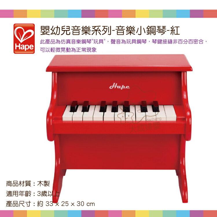 【大成婦嬰】德國 Hape 愛傑卡 音樂小鋼琴-紅 E0318 1