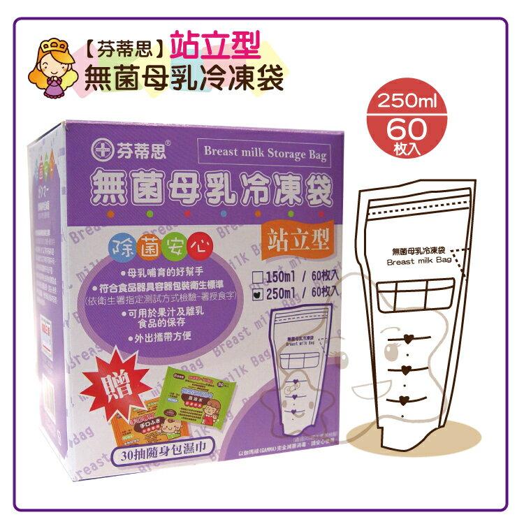 【大成婦嬰】芬蒂思 站立型母乳冷凍袋 60枚/盒 (250ml、150ml )2盒優惠組 1