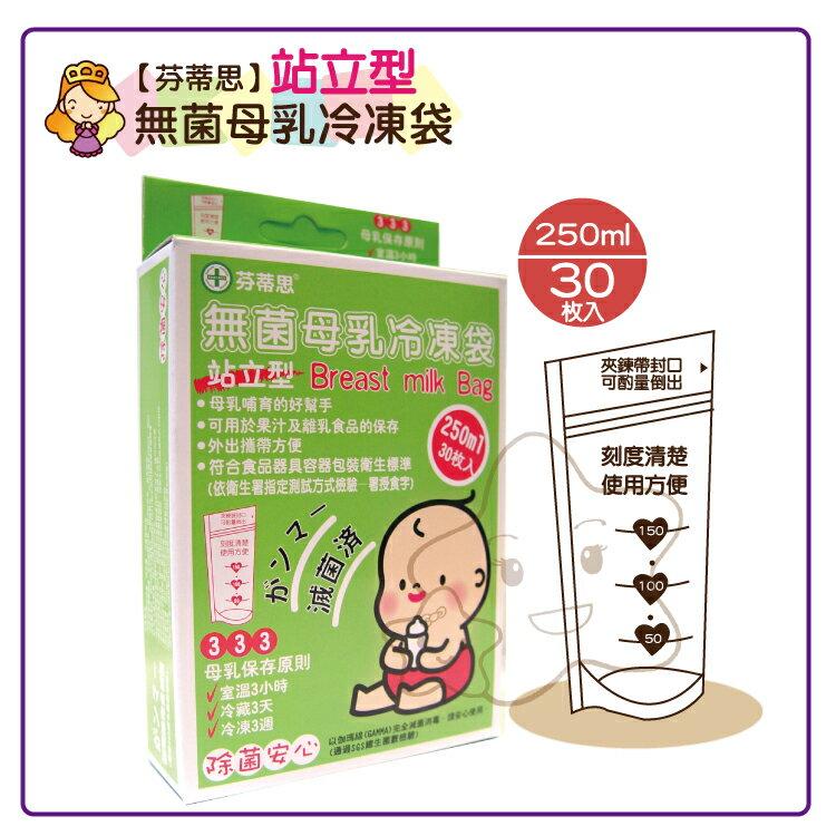 【大成婦嬰】芬蒂思 站立型母乳冷凍袋 (250ml、150ml) 3盒優惠組 0
