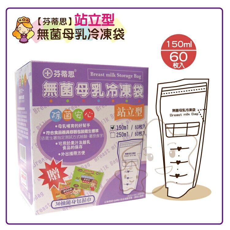 【大成婦嬰】芬蒂思 站立型母乳冷凍袋 60枚/盒 (250ml、150ml )2盒優惠組 0