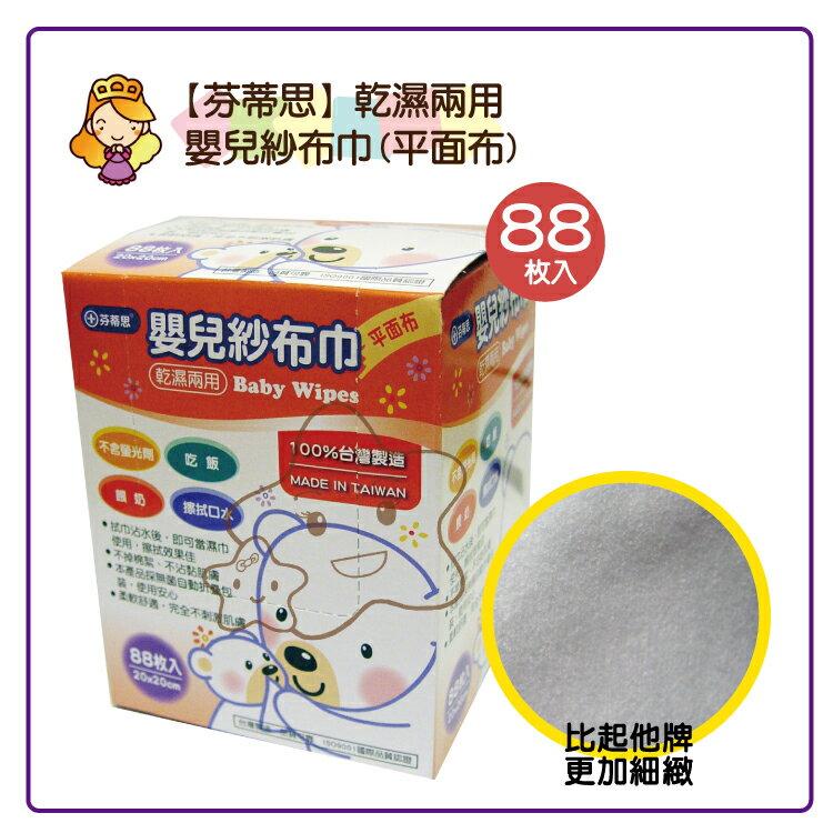 【大成婦嬰】芬蒂思 乾濕兩嬰兒紗布巾- 平面布不含螢光劑 - 限時優惠好康折扣