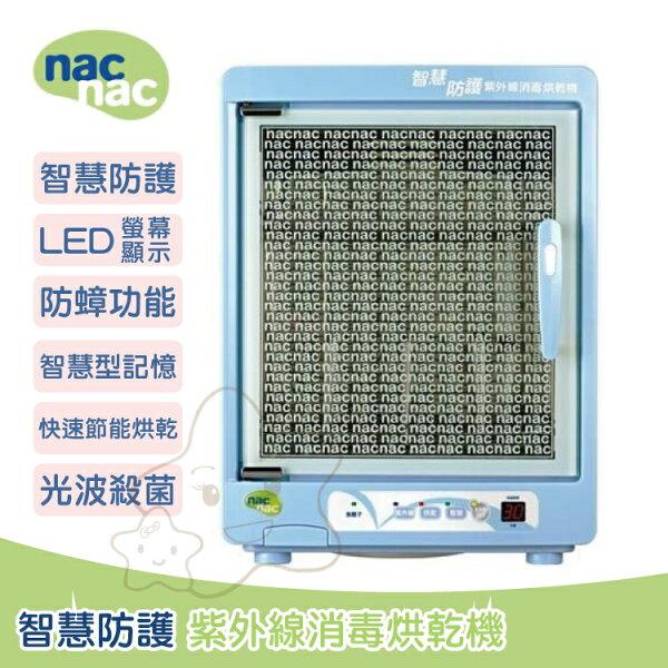 nac nac智慧防護紫外線消毒奶瓶烘乾機(UA-0013)