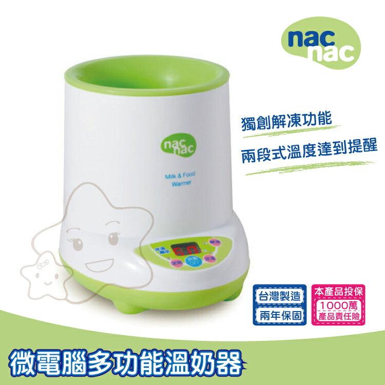 【大成婦嬰】nac nac 微電腦多功能溫奶器 公司貨 原廠保固 0