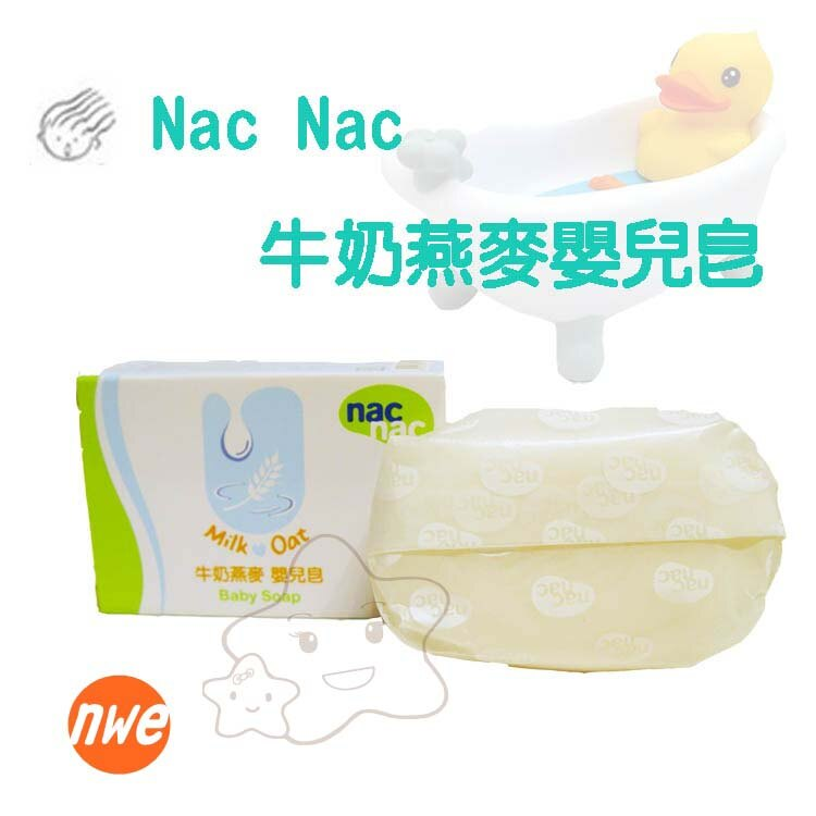 【大成婦嬰】nac nac 牛奶燕麥嬰兒皂 保濕潤澤 0