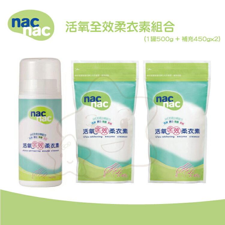 【大成婦嬰】nac nac 活氧全效柔衣素 潔白 殺菌 防止衣物變黃 ( 1罐+2補充包) 0
