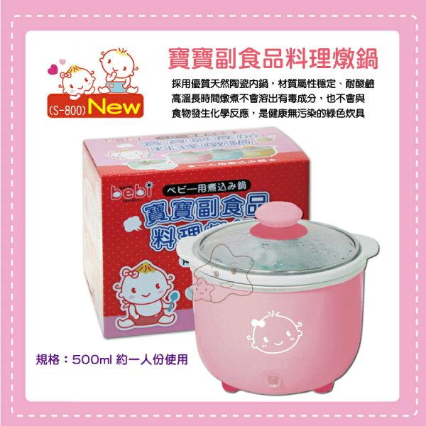【大成婦嬰】bebi 寶寶副食品料理燉鍋S-8000