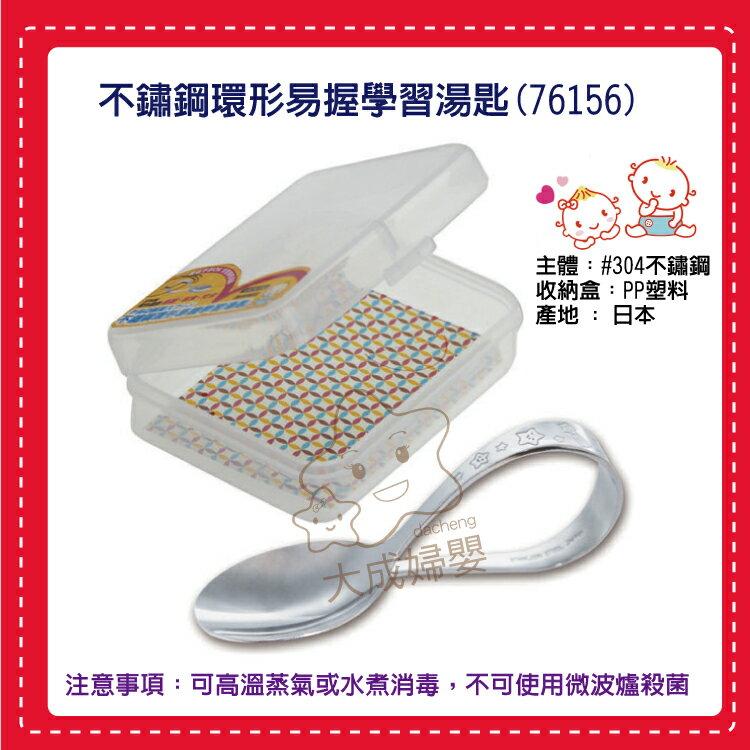 【大成婦嬰】 Genki bebi 不鏽鋼環形易握學習湯匙 76156 彎角 練習 叉匙 餐具 AKACHAN 0