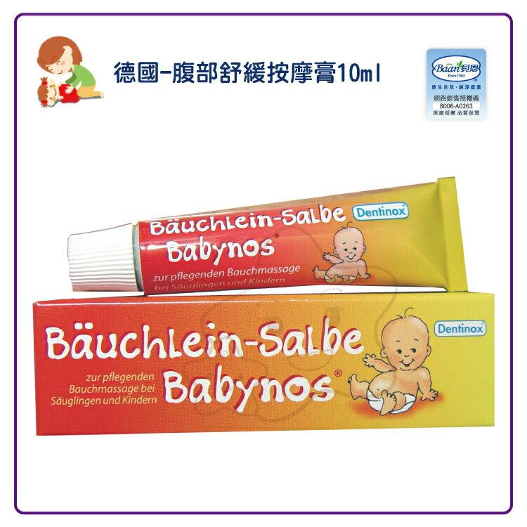 【大成婦嬰】Baan 貝恩Dentinox 腹部舒緩按摩膏 脹氣膏 10ml 0