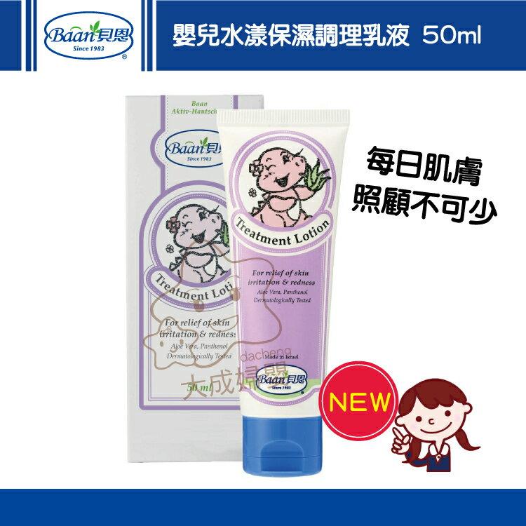 【大成婦嬰】Baan 貝恩 水漾保濕調理乳液50ml 特價 限量 0