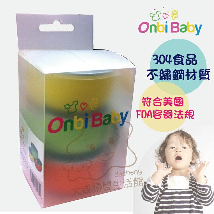 【大成婦嬰】美國 Onbi baby 歐比寶貝 無毒不銹鋼碗-3件組 (304不銹鋼材質) 2