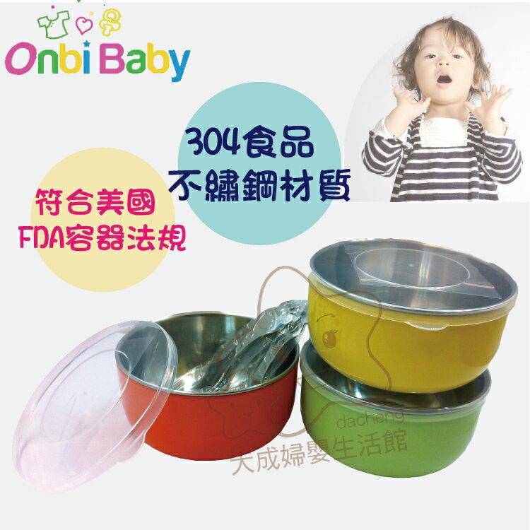 【大成婦嬰】美國 Onbi baby 歐比寶貝 無毒不銹鋼碗-3件組 (304不銹鋼材質) 1