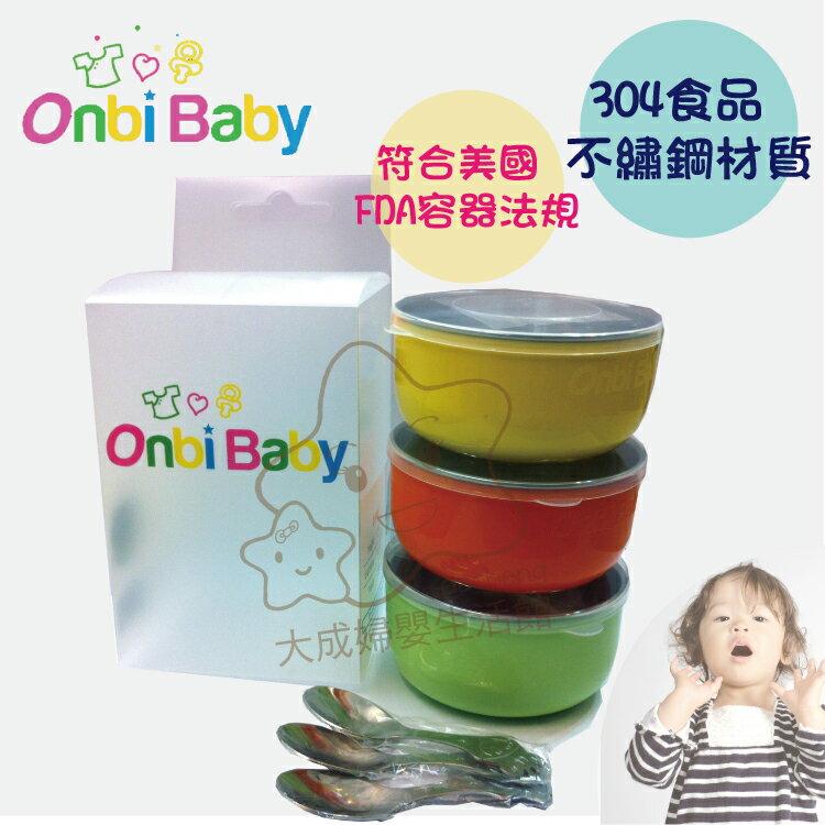 【大成婦嬰】美國 Onbi baby 歐比寶貝 無毒不銹鋼碗-3件組 (304不銹鋼材質) 0