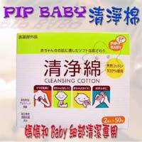 【大成婦嬰】PIP BABY清淨棉 / 乳頭清潔棉G-111《媽媽和Baby細部清潔專用》
