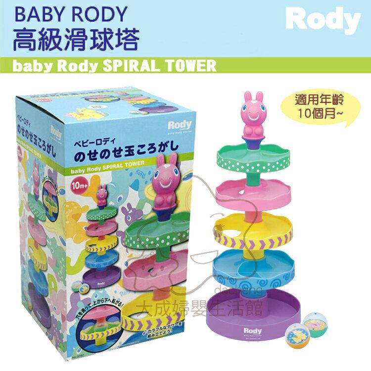 【大成婦嬰】Rody 跳跳馬 高級滑球塔3782 玩具 0