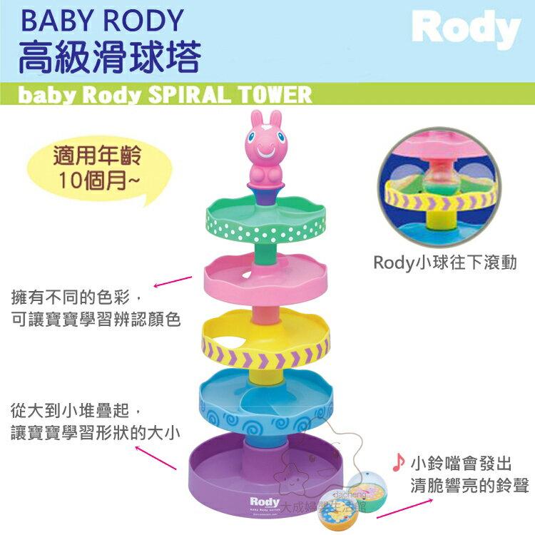 【大成婦嬰】Rody 跳跳馬 高級滑球塔3782 玩具 1
