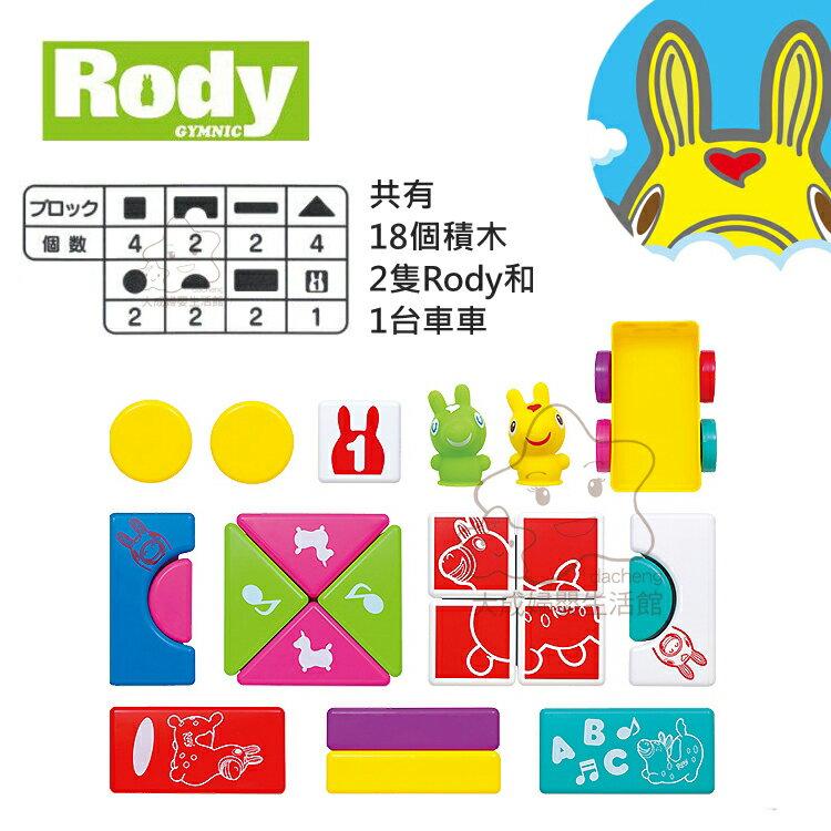 【大成婦嬰】Rody 跳跳馬 益智積木組3669 積木 2