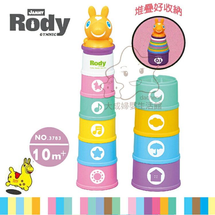 【大成婦嬰】Rody 跳跳馬 數字學習杯3783 疊疊樂 / 數字 / 色彩 疊疊杯 0
