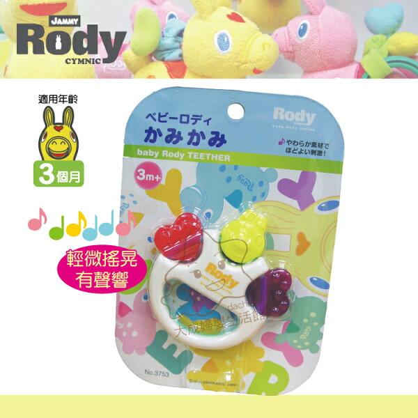【大成婦嬰】Rody 跳跳馬 牙膠手搖鈴 3753 玩具 / 音樂 / 聲響