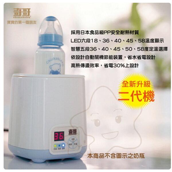 【大成婦嬰】奇哥 微電腦溫奶器 全新升級二代機 36900B