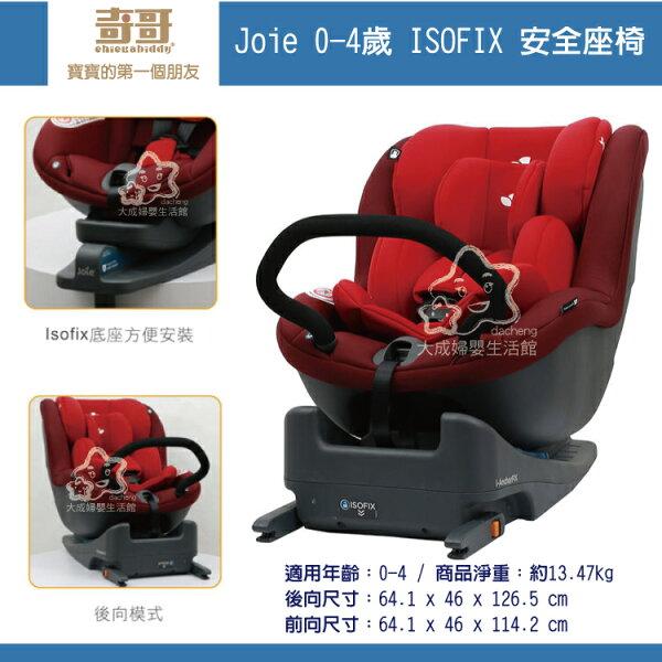 【大成婦嬰】 Joie 奇哥 ISOFIX雙向兒童汽車安全座椅0-4歲 (黑灰、紅)