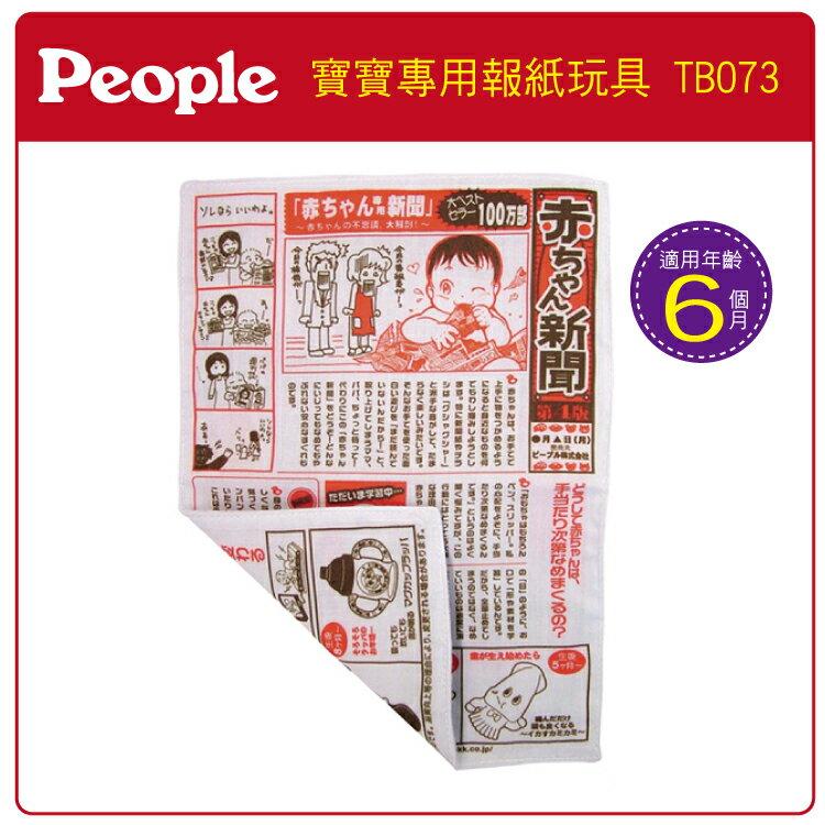 【大成婦嬰】日本 People 寶寶專用報紙玩具 (TB073) 1