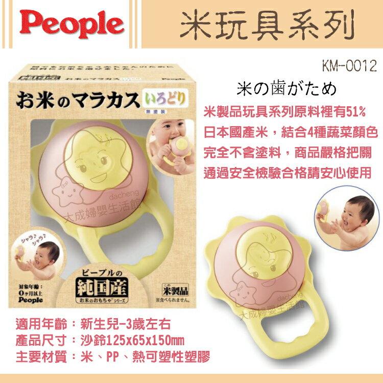 【大成婦嬰】日本 People 彩色米舔咬玩具-沙鈴KM-012 (米製品玩具系列-蔬菜顏色) 日本製 0