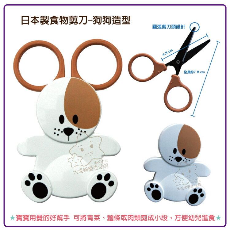 【大成婦嬰】 日本製 食物剪刀-瓢蟲、狗狗、熊貓 1769 (款式隨機出貨) 剪刀 2