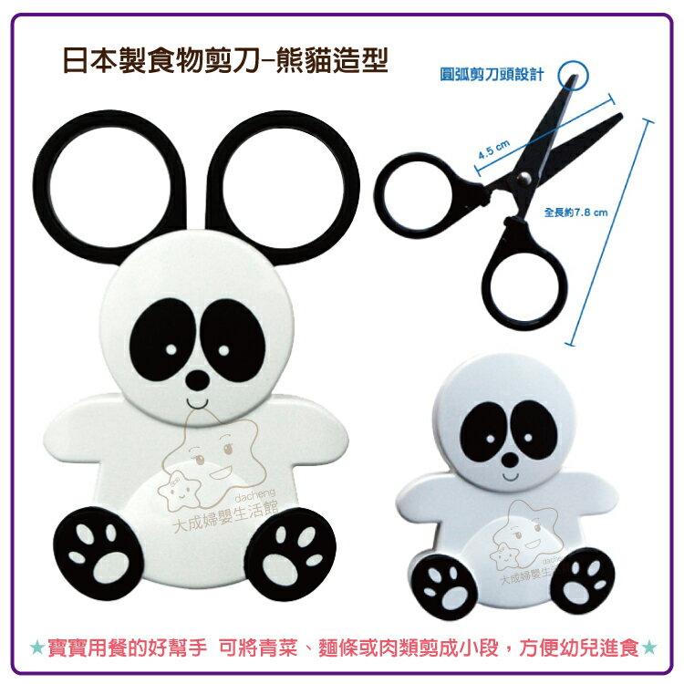 【大成婦嬰】 日本製 食物剪刀-瓢蟲、狗狗、熊貓 1769 (款式隨機出貨) 剪刀 1