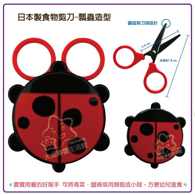 【大成婦嬰】 日本製 食物剪刀-瓢蟲、狗狗、熊貓 1769 (款式隨機出貨) 剪刀 0