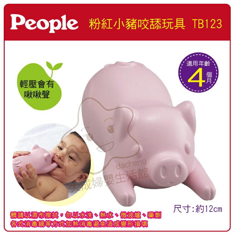 【大成婦嬰】日本 People 寶寶的粉紅小豬咬舔玩具TB123 固齒器 - 限時優惠好康折扣