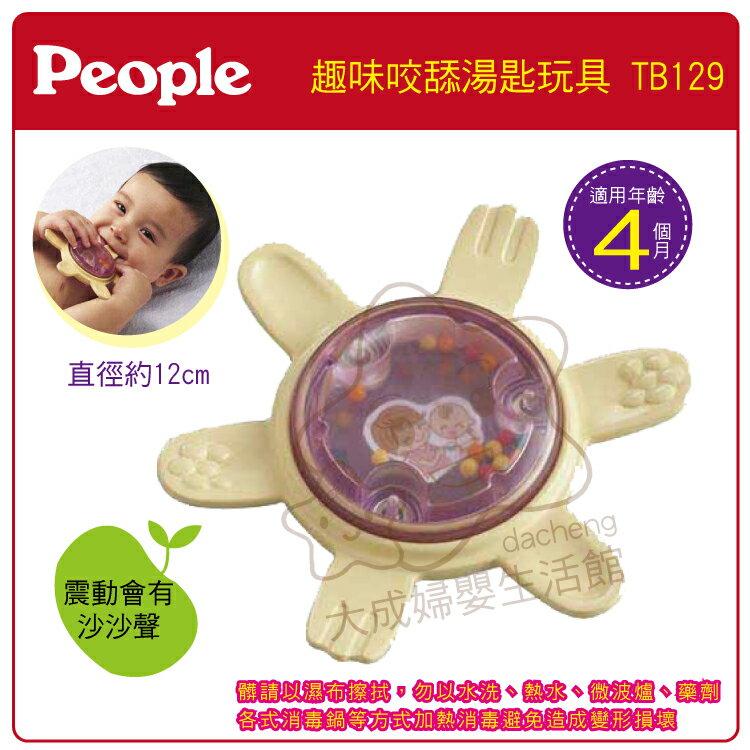 【大成婦嬰】日本 People 寶寶的趣味咬舔玩具TB129 固齒器 - 限時優惠好康折扣