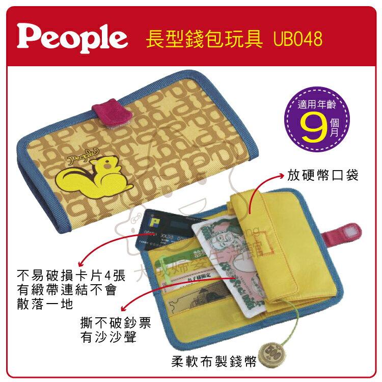 【大成婦嬰】日本 People 手指知育玩具系列-寶寶長型錢包玩具UB048 1